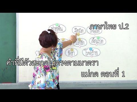 ภาษาไทย ป.2 คำที่มีตัวสะกดไม่ตรงตามมาตรา แม่กด ตอนที่ 1 ครูยุวดี นุชทรัพย์