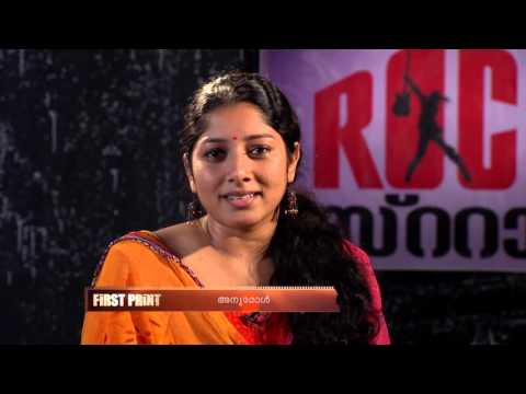 First Print | Episode  205 - Rock Star | Mazhavil Manorama