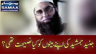 Junaid Jamshed Ki Apne Beton Ko Nasihat | Awaz | SAMAA TV | Best Clip | 6 Jan 2017