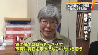 複数の女性職員にセクハラ行為をした疑惑が持たれている東京・狛江市の...