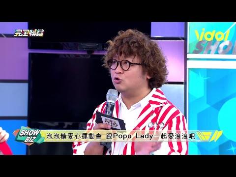 【一起動次動】Popu Lady運動會汪 x 安那隨機舞蹈挑戰賽~