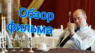 """Обзор фильма """"Полицейский с Рублёвки: Новогодний беспредел"""""""