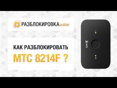 МТС 8214F. Разблокировка сети 4G WiFi-роутера. Код SIMLOCK