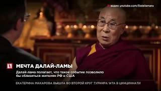 Далай лама XIV заявил, что мечтает о переезде штаб квартиры НАТО в Москву