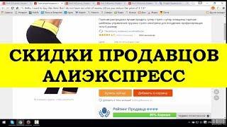 видео Как получить скидку на АлиЭкспресс у продавца и не только