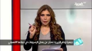 جمعية سعودية تستهين بالمرأة ومديرها يبرر في تفاعلكم