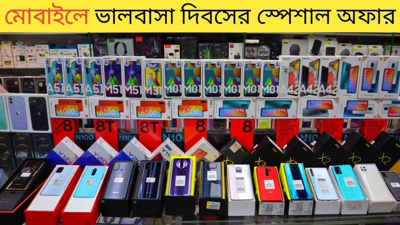 ржорзЛржмрж╛ржЗрж▓ ржлрзЛржирзЗ ржнрж╛рж▓ржмрж╛рж╕рж╛ ржжрж┐ржмрж╕ ржЙржкрж▓ржХрзНрж╖рзЗ рж╕рзНржкрзЗрж╢рж╛рж▓ ржЕржлрж╛рж░ред mobile phone price BD 2021ред Dhaka BD Vlogs