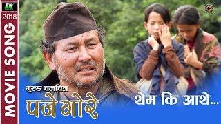 Gore Gurung   gurung movie    pache gore     them ki aathe    Ft.Gore Gurung