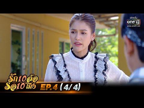 รัก 10 ล้อ รอ 10 โมง   EP.4 (4/4)   2 มิ.ย. 63   one31 [ ประเทศไทยรับชมได้ 3 ก.ค.63 ]