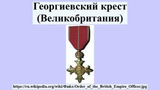 Георгиевский крест (Великобритания)