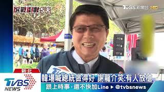 尷尬!謝龍介問總統做得好不好 支持者:好