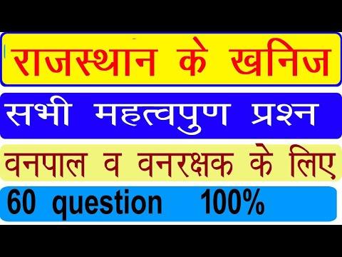 राजस्थान के खनिज, Vanpal Vanrakshak Important Question 2021, #21, राजस्थान Gk,