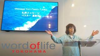 「論争をぶち壊す!」松澤富貴子牧師・ワードオブライフ横浜