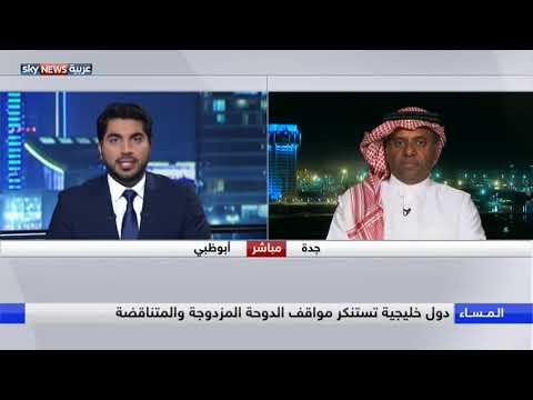 الدول الداعية لمكافحة الإرهاب قدمت أدلة على دعم الدوحة للإرهاب  - نشر قبل 41 دقيقة
