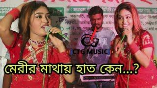 মেরীর মাথায় হাত কেন....?Singer Meri Sampan Owala Song New Update Song