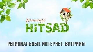 Интернет Франшиза Хитсад - Готовый бизнес Садовый центр франчайзинг ! Открыть бизнес с ХИТСАД.!