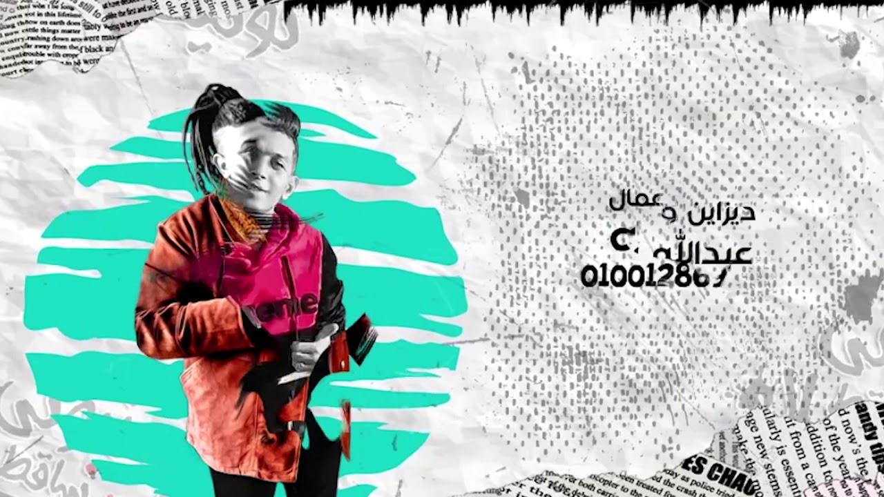 مهرجان عود البنات عالى حسن شاكوش وعمر كمال توزيع إسلام ساسو 2020
