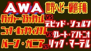 AWA世界ヘビー級選手権【AWA】【FIRE PRO WRESTLING WORLD】