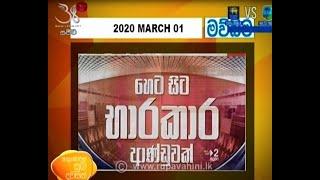 Ayubowan Suba Dawasak | Paththra |  2020 -03- 01|Rupavahini Thumbnail