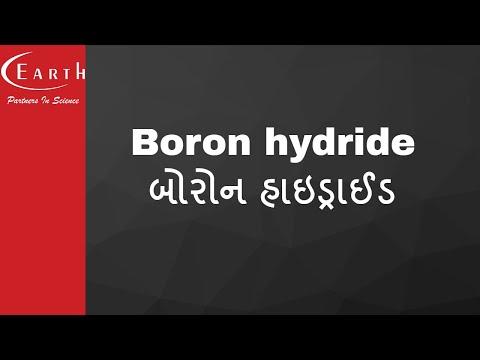 Boron Hydride | બોરોન હાઇડ્રાઈડ | Some p - Block Elements - 1 | 11th science chemistry