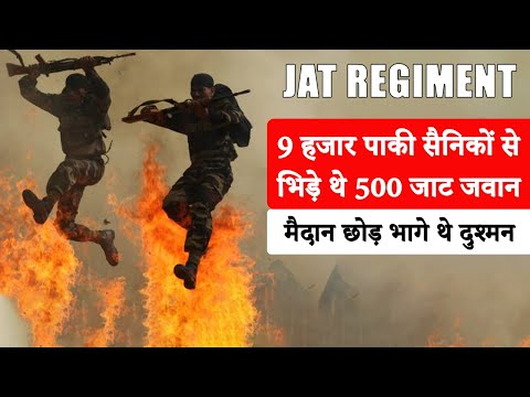जाट रेजिमेंट की वीर गाथा  |  jat regiment | indo pak war | indian army | The Battle Of Dograi