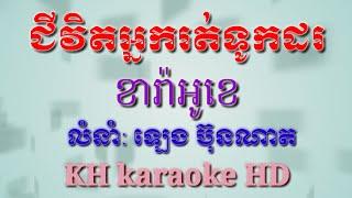 ជីវិតអ្នករត់ទូកដភ្លេងសុទ្ធអកកាដង់ខារាអូខេឡេងប៊ុនណាត_chivit neak rot tok dor plengsot _KH karaoke HD