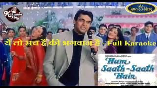Full Karaoke I Ye To Sach Hai I Hum Sath Sath Hain I Salman Khan I Bollywood Best Quality Karaoke