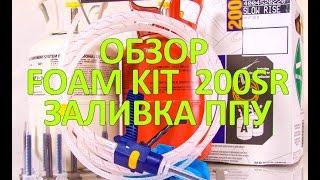 Обзор комплекта Foam Kit 200 SR для заливки пенополиуретана ППУ своим руками