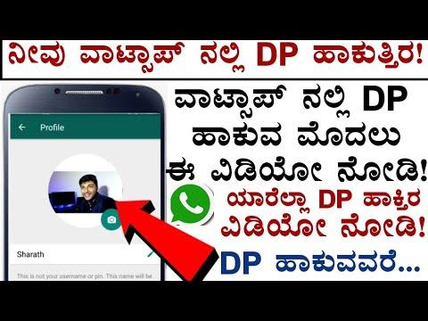 ವಾಟ್ಸಾಪ್ ನಲ್ಲಿ DP ಹಾಕುವ ಮುಂಚೆ ಈ ವಿಡಿಯೋ ನೋಡಿ!Kannada Tricks#Tech Master @Sharath