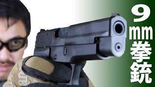 タナカ 9mm拳銃 シグ P220 海上自衛隊 ヘビーウエイト バージョン2 ガスブローバック レビュー#169