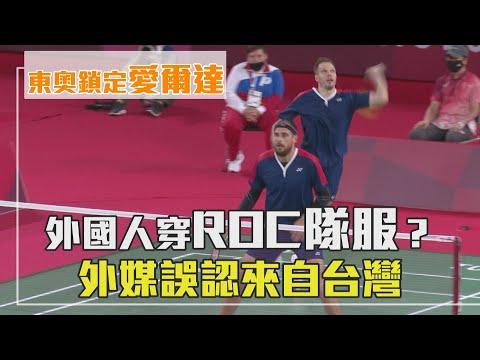外國人穿ROC隊服?外媒誤認來自台灣|愛爾達電視20210725