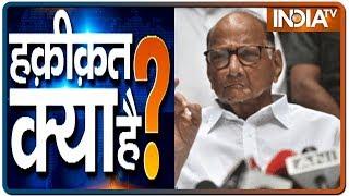 Maharashtra में राष्ट्रपति शासन लागू होगा, या NCP बनाएगी सरकार ? देखिए Haqiqat Kya Hai