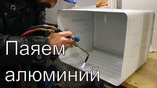 Курсы холодильщиков 19. Как запаять алюминиевый испаритель