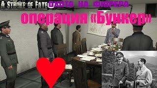 ЛЮБОВНИК ГИТЛЕРА (Охота на фюрера. Операция