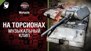 На торсионах - музыкальный клип от Студия ГРЕК и Wartactic Games [World of Tanks]