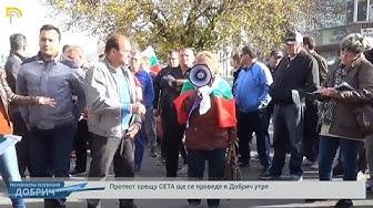 Протест срещу СЕТА ще се проведе в Добрич утре