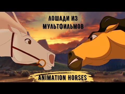 Спирит мультфильм дисней про лошадей