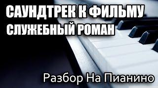 Разбор На Пианино - Саундтрек К Фильму - Служебный Роман