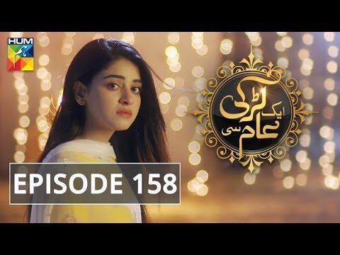 Aik Larki Aam Si Episode #158 HUM TV Drama 31 January 2019
