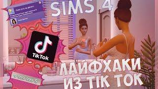15 ВИРУСНЫХ ЛАЙФХАКОВ ИЗ TIK TOK В SIMS 4!