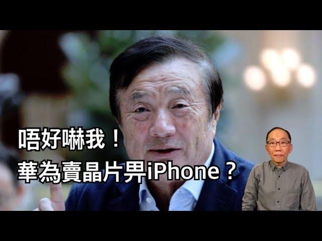 唔好嚇我! 華為賣晶片畀iPhone ?