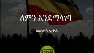 Narration ትረካ: By Andualem Tesfaye  - Lemin Endemalageba ለምን እንደማላገባ(ጳውሎስ ፍቃዱ መፅሐፍ የተወሰደ)