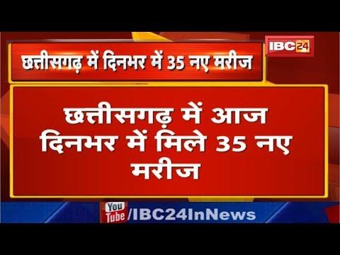 Chhattisgarh में आज दिनभर में मिले 35 New Patients | प्रदेश में Active Patient की संख्या हुई 184