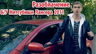 Митсубиси Лансер 10 2011: Корыто с характером спорткара. UAP. УАП