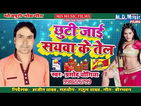 # Samar Singh का New Desi Song - दाग लागी सैयावा में  2 - Daag Lagi Sayawa Me 2 - Superhit Song 2019
