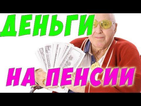 Заработок в интернете пенсионерам без обмана/Пенсионер миллионер заработок/Пенсионеры виды заработка