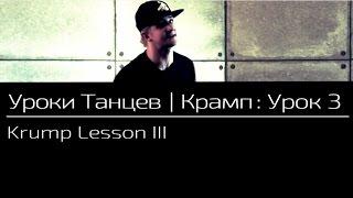 УРОКИ ТАНЦЕВ Крамп — видео урок 3 | Krump Lesson 3