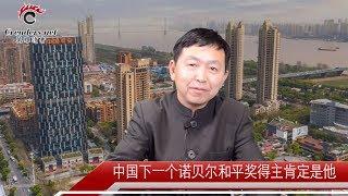 中国下一个诺贝尔和平奖得主肯定是他 (《河边观潮》第90期 20180711)