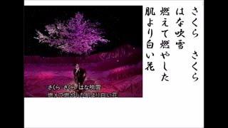 「さくら」のつく歌謡曲、これは坂本冬美の若い時のヒット曲ですが、い...