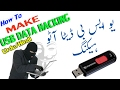 How To Make An Auto Hacking USB Drive Copy Pen Drive Data Automatically In PC